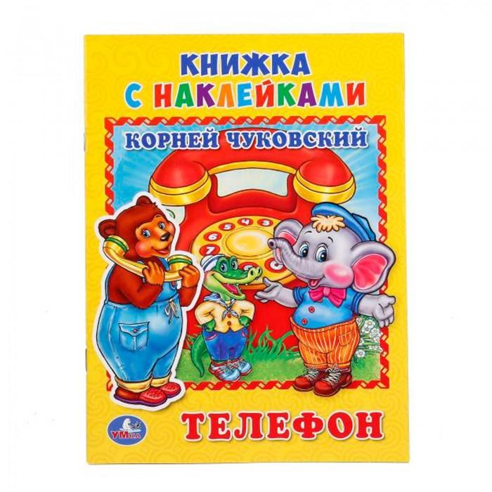 Книжки с наклейками Умка Книжка с наклейками Телефон К. И. Чуковский говорящий плакат умка азбука в стихах к чуковский