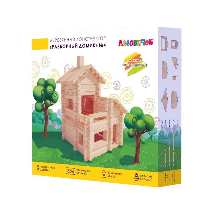 Конструкторы Лесовичок Разборный домик №4 (200 деталей) конструктор деревянный лесовичок разборный домик 6