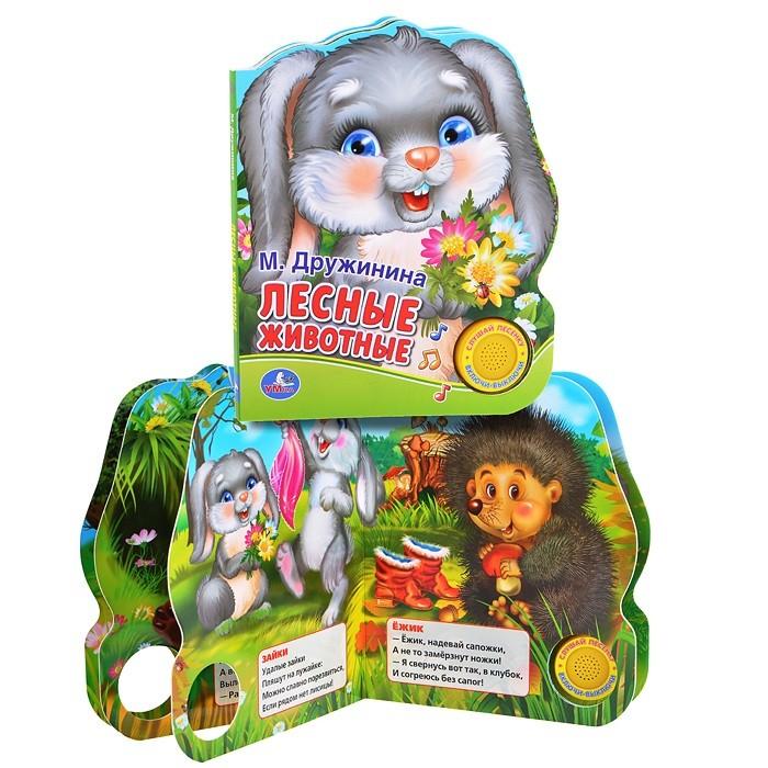 Книжки-картонки Умка Брошюра с вырубкой Лесные животные книжки картонки росмэн волшебная снежинка новогодняя книга