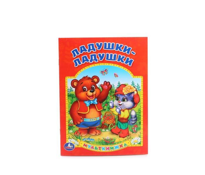 Художественные книги Умка Мульткнижка Ладушки-ладушки картонка с глазками ладушки ладушки