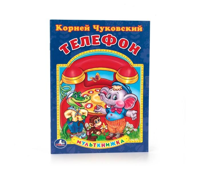 Художественные книги Умка Мульткнижка К. Чуковский Телефон телефон