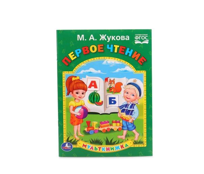 Обучающие книги Умка Мульткнижка М.А. Жукова Первое чтение жукова о обучающие игры для девочек