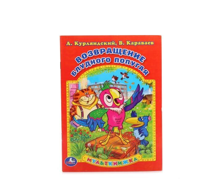 Книжки с наклейками Умка Мульткнижка Возвращение блудного попугая куплю попугая жако недорого в екатеринбурге