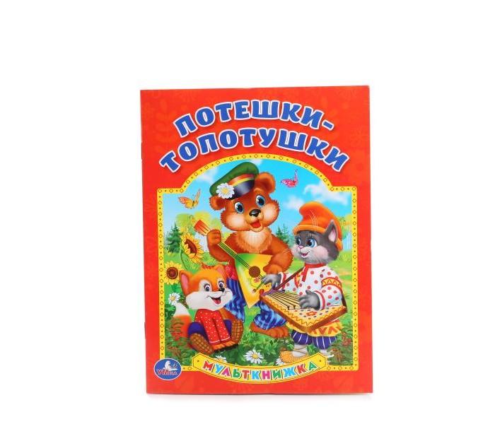 Художественные книги Умка Мульткнижка Потешки-топотушки художественные книги умка мульткнижка ладушки ладушки
