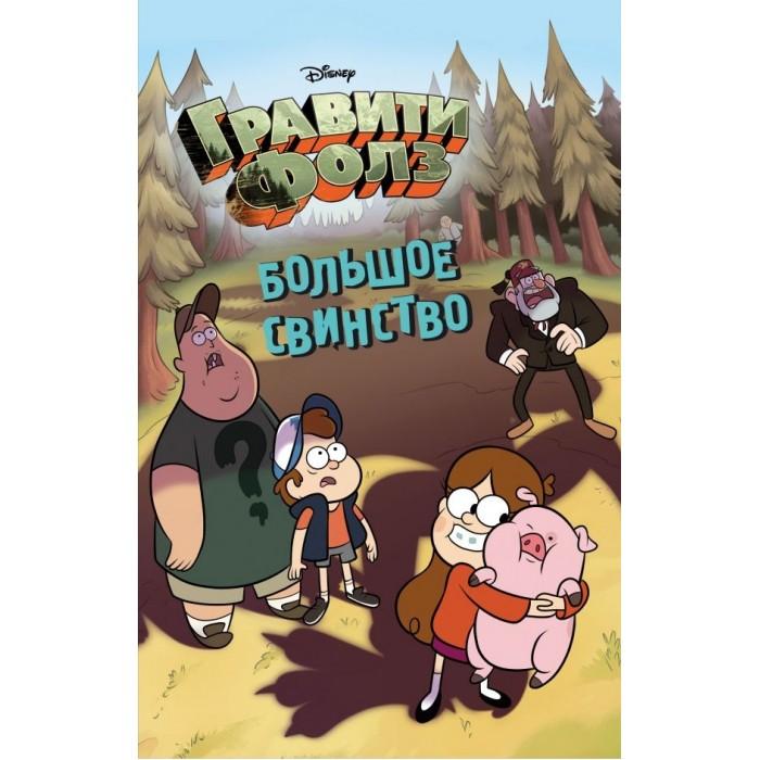 Художественные книги Эксмо Книга Большое свинство