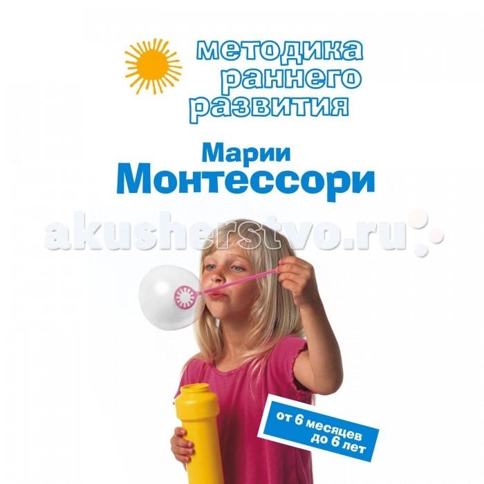Книги для родителей Эксмо Книга Методика раннего развития Марии Монтессори от 6 мес до лет Дмитриева В.Г.