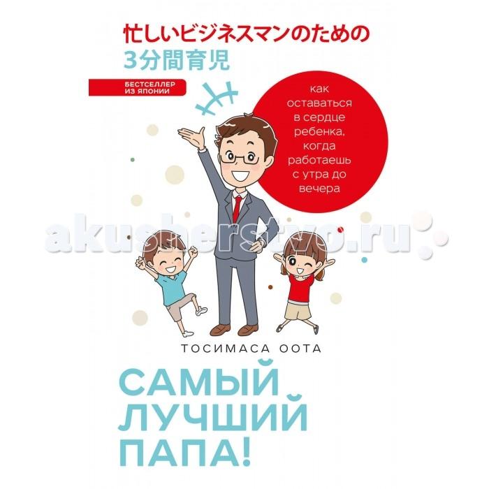 Книги для родителей Эксмо Книга Самый лучший папа