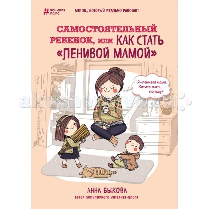 Книги для родителей Эксмо Книга Самостоятельный ребенок или Как стать ленивой мамой