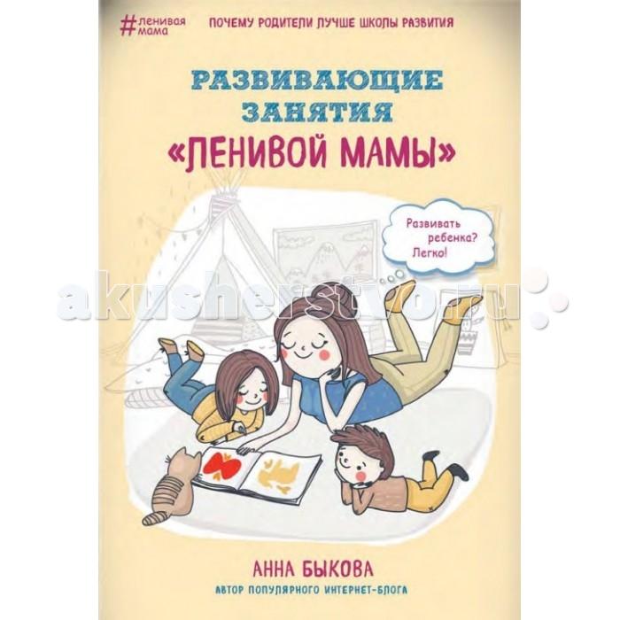 Книги для родителей Эксмо Книга Развивающие занятия ленивой мамы