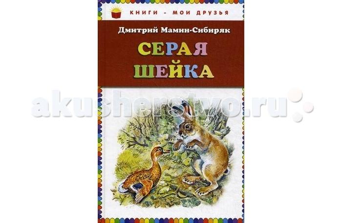 Художественные книги Эксмо Книга Серая Шейка Дмитрий Мамин-Сибиряк книги эксмо тайная книга