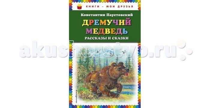 Художественные книги Эксмо Книга Дремучий медведь: рассказы и сказки потешки ил а кардашука