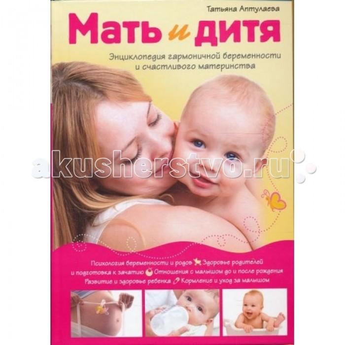 Эксмо Энциклопедия счастливого материнства от зачатия до первых шагов Мать и дитя