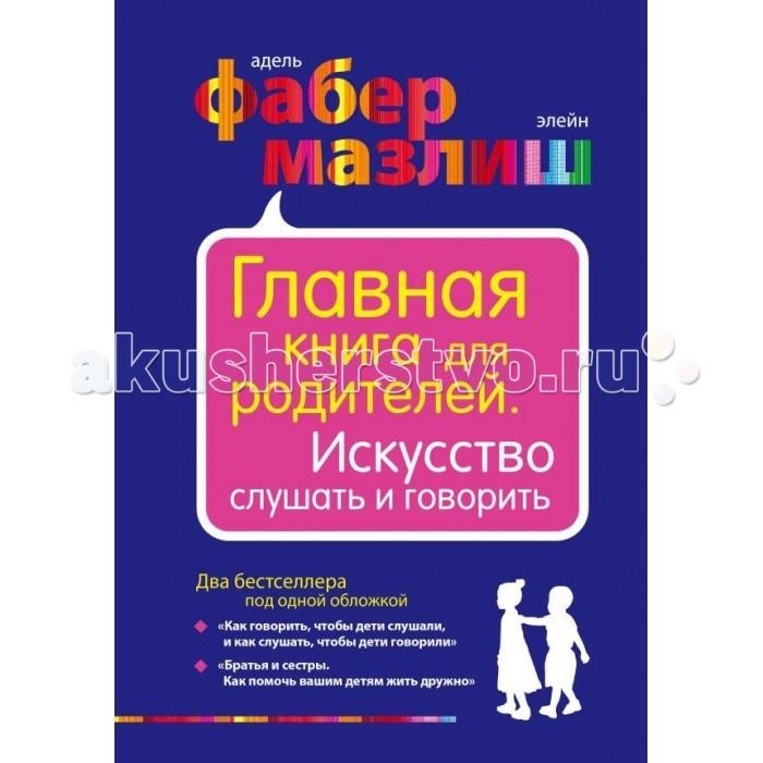 Книги для родителей Эксмо Главная книга для родителей Искусство слушать и говорить