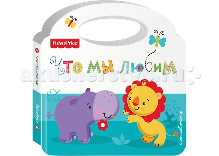 Книжки-игрушки Эксмо Книжка-сумочка Fisher Price Что мы любим