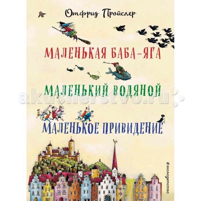 Эксмо Книжка Маленькая Баба-Яга Маленький Водяной Маленькое Привидение