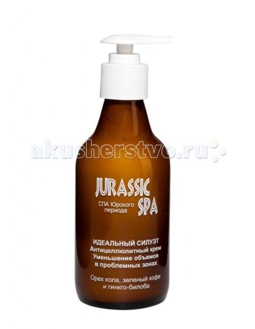 Косметика для мамы Jurassic Spa Крем антицеллюлитный Идеальный силуэт 250 мл sea of spa крем морковный универсальный 500 мл