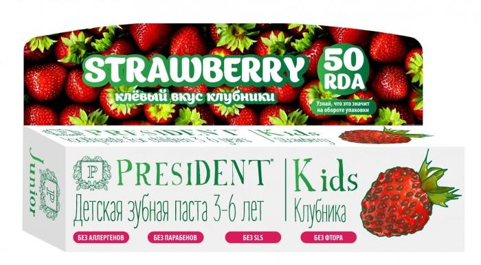Гигиена полости рта President Детская зубная паста Kids 3-6 Клубника (50 RDA) без фтора 50 мл chicco зубная паста chicco детская клубника 50 мл