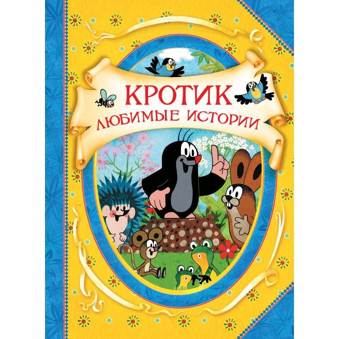 Художественные книги Росмэн Книга Кротик Любимые истории