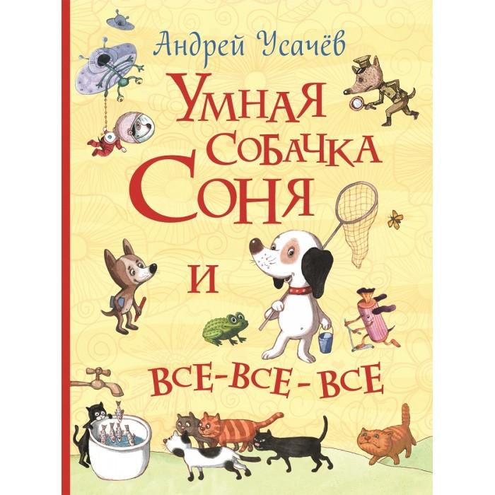 Художественные книги Росмэн Книга Умная собачка Соня и все-все-все кабинет соня