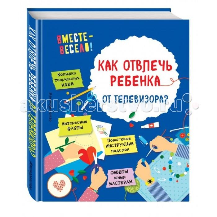 Развивающие книжки Эксмо Книга Как отвлечь ребенка от телевизора? книги эксмо тайная книга