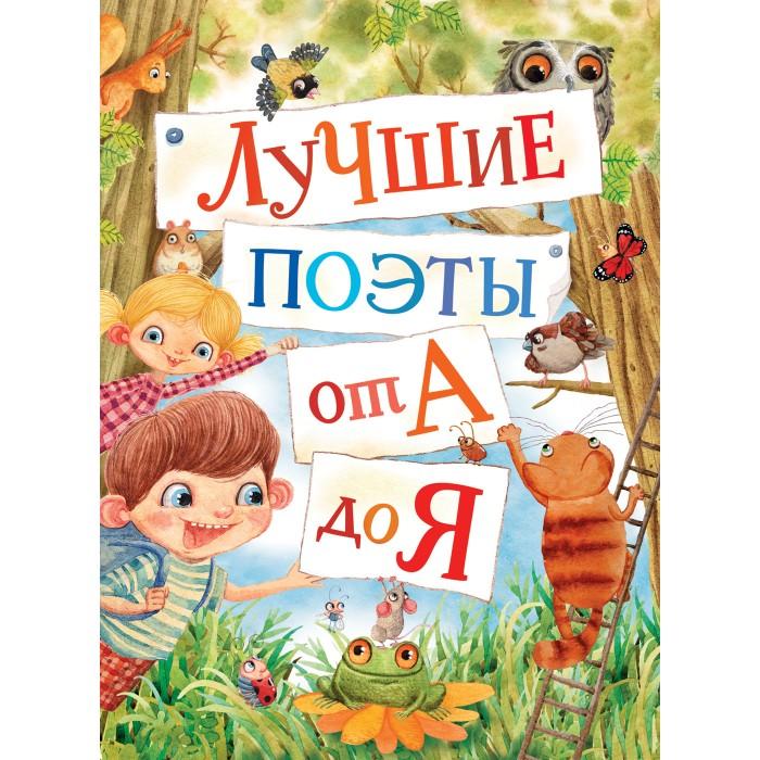 Художественные книги Росмэн Книга Лучшие поэты от А до Я степанов в от а до я