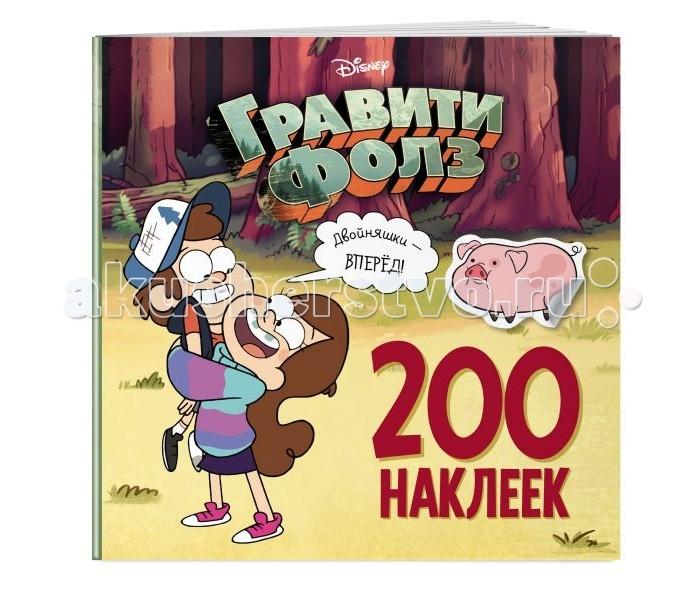 Книжки с наклейками Эксмо Книга Гр��вити Фолз 200 наклеек Двойняшки - вперед!