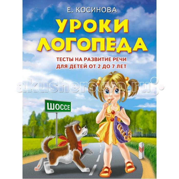Книги для родителей Эксмо Книга Уроки логопеда Тесты на развитие речи для детей от 2 до 7 лет эксмо готов ли я к школе диагностика для детей 6 7 лет