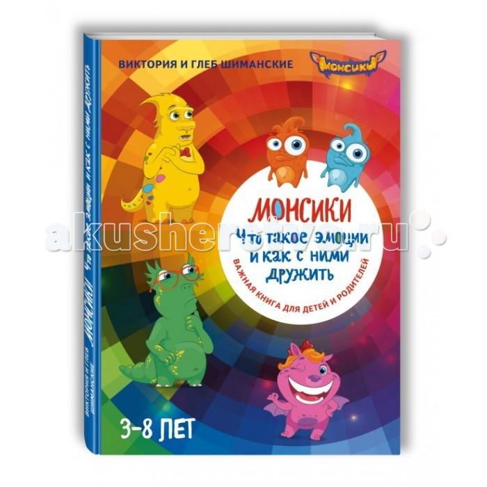 Книги для родителей Эксмо Книга Монсики Что такое эмоции и как с ними дружить Важная книга для занятий с детьми