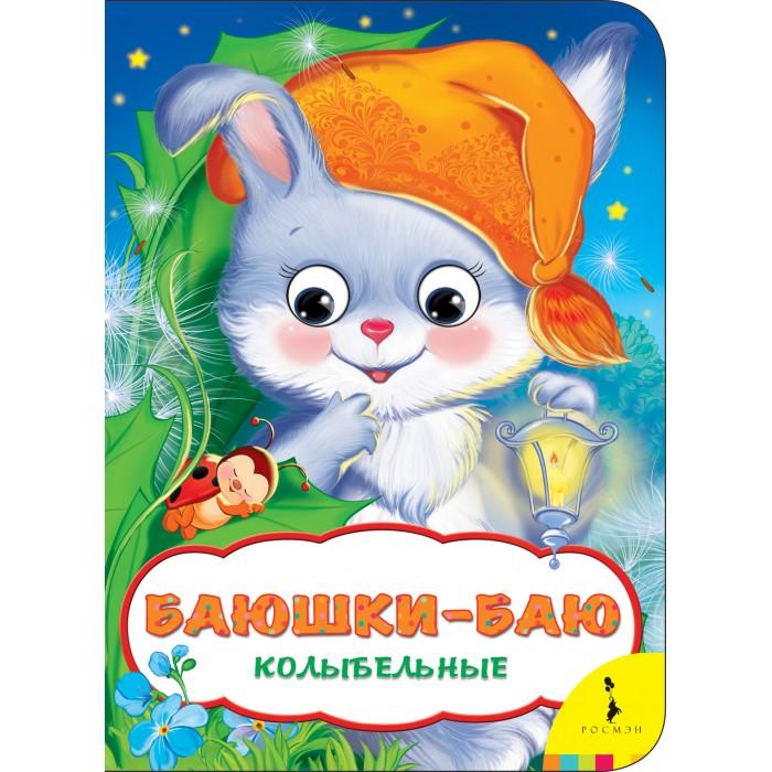 Книжки-картонки Росмэн Книжка Веселые глазки Колыбельные Баюшки-баю книжки картонки росмэн книжка панда