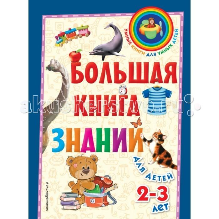 Развивающие книжки Эксмо Большая книга знаний: для детей 2-3 лет бологова в большая книга знаний