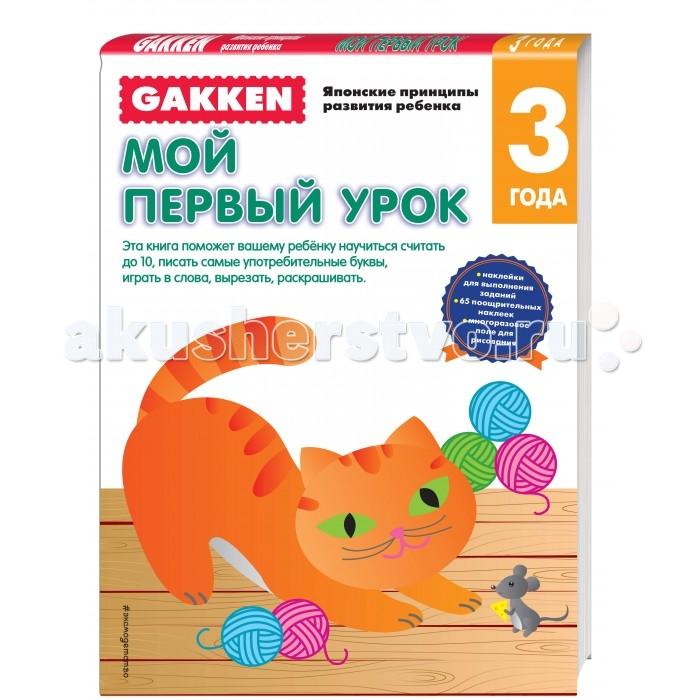 Раннее развитие Эксмо Рабочая тетрадь Gakken Мой первый урок 3 года книги эксмо gakken 3 рисование пастельным карандашом