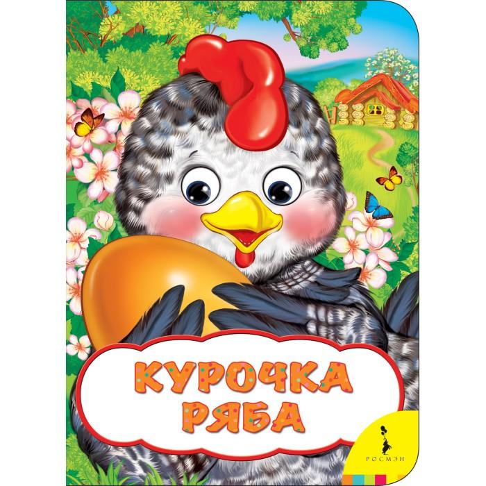 Книжки-картонки Росмэн Веселые глазки Курочка Ряба глотова м д 1000наклеекумнмозаика веселые картинки для малышей