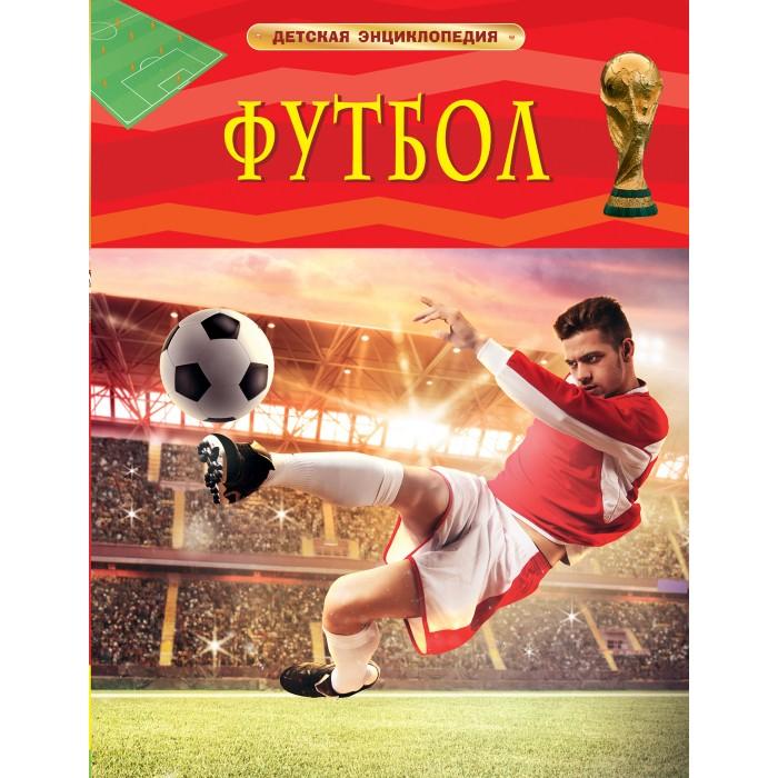 Энциклопедии Росмэн Детская энциклопедия Футбол энциклопедия 1dvd 1mp3