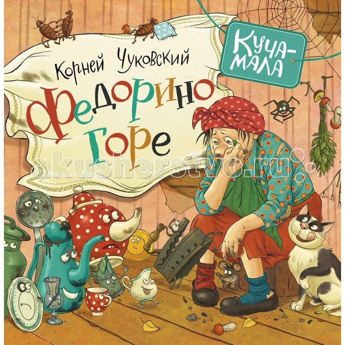 Художественные книги Росмэн Книга Куча-мала Федорино горе художественные книги росмэн книга 100 стихов от рождения до года