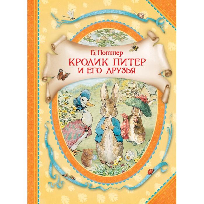 Художественные книги Росмэн Книга Кролик Питер и его друзья