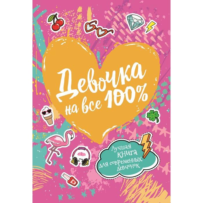 Купить Художественные книги, Росмэн Книга Девочка на все 100%