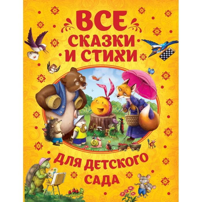 Художественные книги Росмэн Книга Все сказки и стихи для детского сада алёна бессонова яблочный дождь стихи и сказки для детей