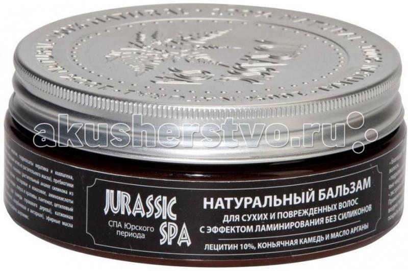 Косметика для мамы Jurassic Spa Бальзам натуральный для сухих и поврежденных волос 200 мл spa уход счастье для волос