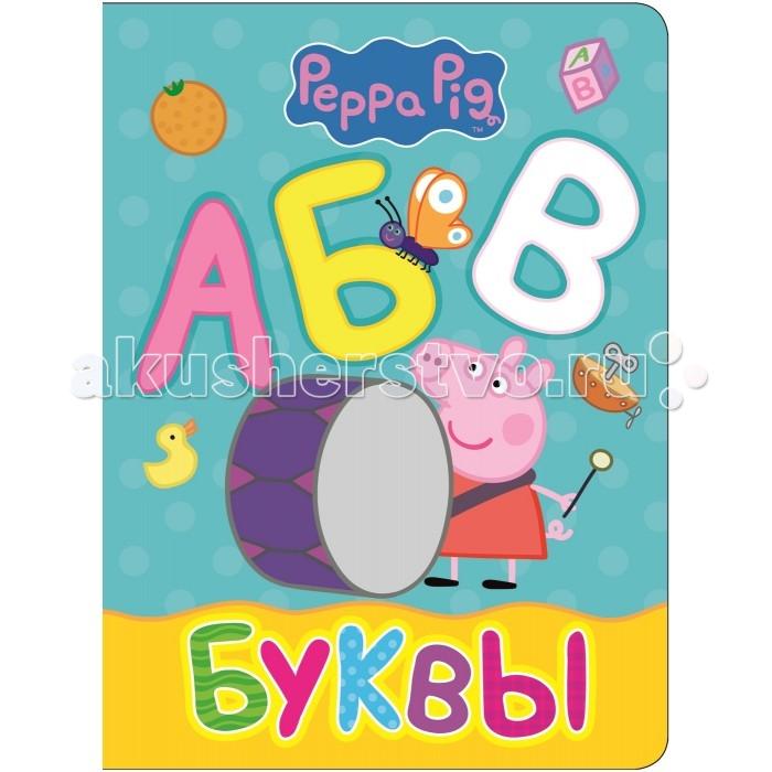 Раннее развитие Свинка Пеппа (Peppa Pig) Буквы книжки с наклейками peppa pig книжка коллекция наклеек свинка пеппа 23766