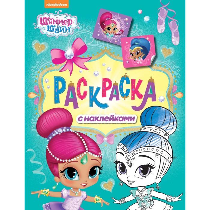 Раскраски Shimmer&Shine с наклейками 33558 книга для детей clever открытки раскраски с конверт и наклейками на все