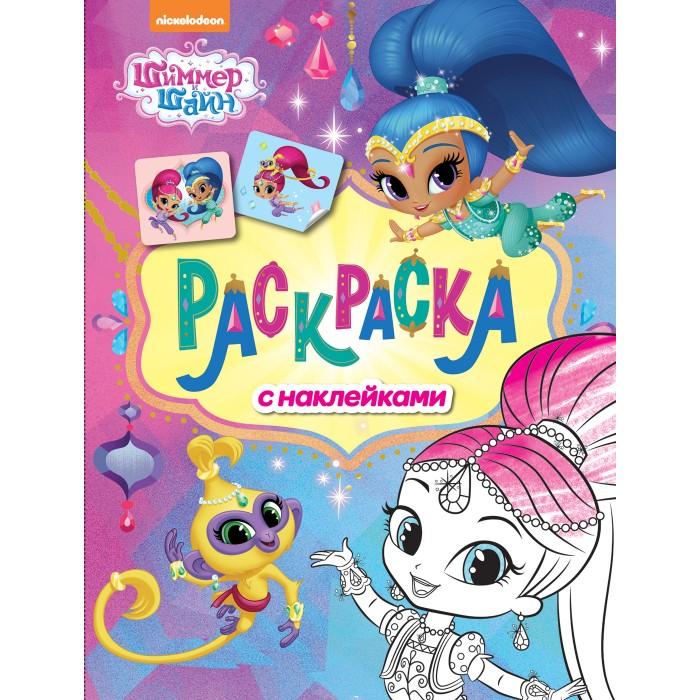Раскраски Shimmer&Shine с наклейками 33557 книга для детей clever открытки раскраски с конверт и наклейками на все