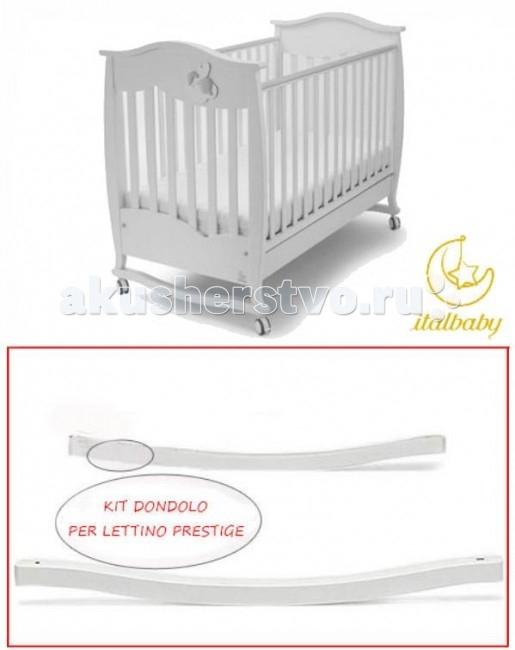Italbaby Качалка для детской кровати PrestigeКачалка для детской кровати PrestigeДля превращения кроватки в качающуюся люльку необходимо всего лишь снять колеса и установить на их место качалку. Теперь процесс укачивания вашего малыша будет более быстрым и приятным.   Отличительные особенности:  Сделана из натурального бука Используется гипоаллергенная экологически чистая краска на водной основе Прочная и долговечная Монтируется к ножкам кроватки  Для кроватей Prestige 120х60 см<br>