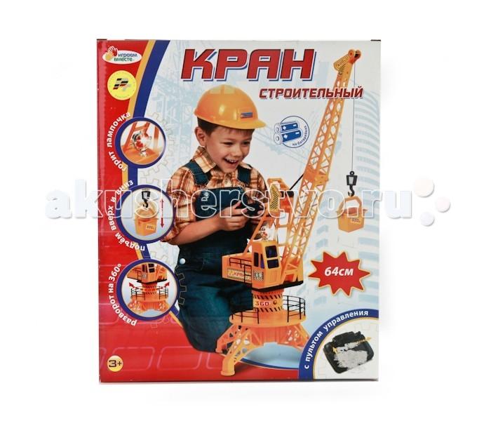 Машины Играем вместе Кран строительный игрушечные машинки на пульте управления по грязи купить