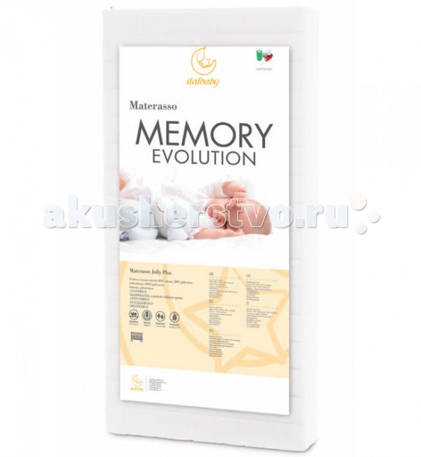 Матрас Italbaby Memory Evolution 125х63