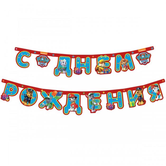 Товары для праздника Щенячий патруль (Paw Patrol) Гирлянда C днем рождения 31181 miland гирлянда детская с днем рождения для мужчин