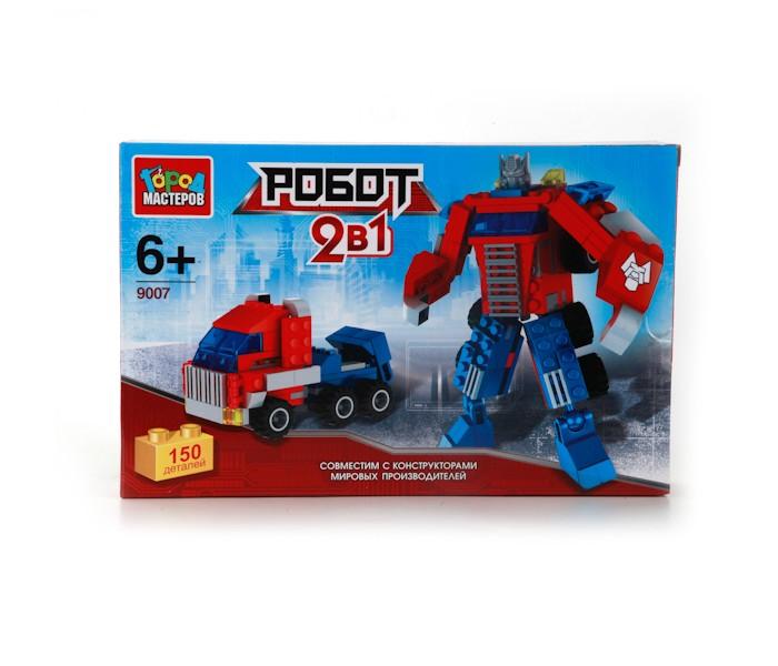 Конструкторы Город мастеров 2в1 Робот-грузовик (150 деталей) город мастеров конструктор супер робот город мастеров