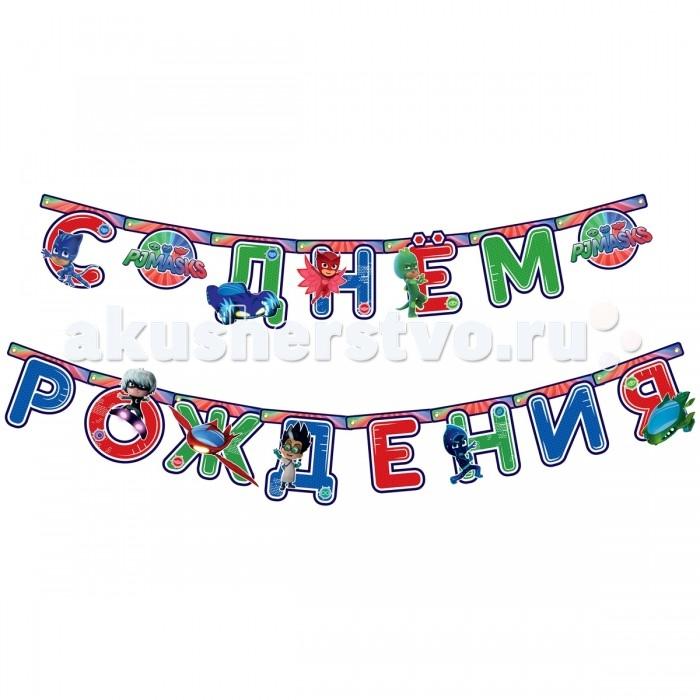 Товары для праздника Герои в масках (PJ Masks) Гирлянда C Днём рождения 2.5 м disney гирлянда детская на ленте тачки с днем рождения