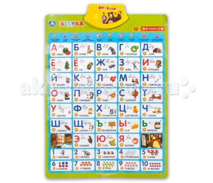Обучающие плакаты Умка Обучающий плакат Первая азбука Маша и Медведь электронные игрушки умка обучающий сканер