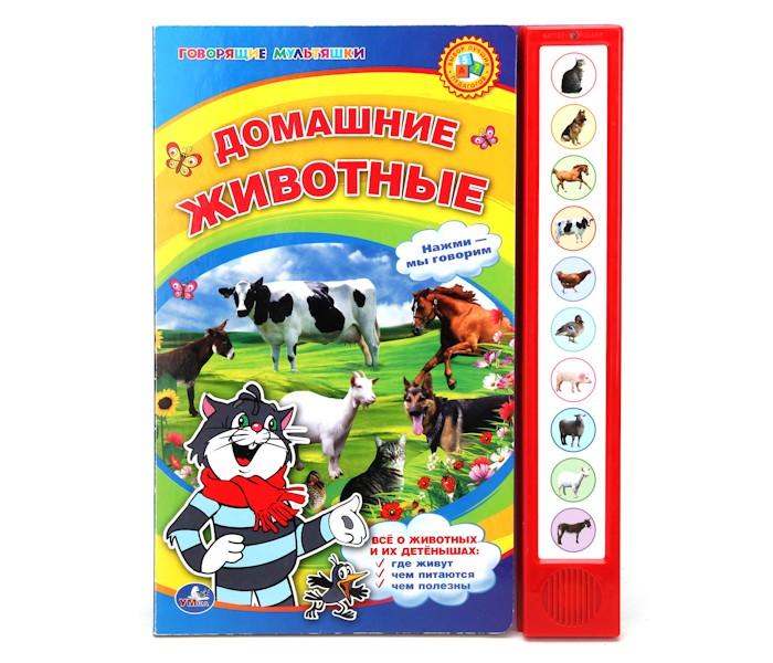 Развивающие книжки Умка Развивающая книга Домашние животные кто мой малыш животные и их детеныши