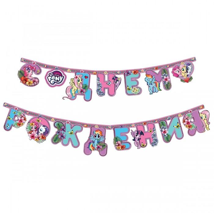 Товары для праздника Май Литл Пони (My Little Pony) Гирлянда C днем рождения 2.5 м 34599 росмэн гирлянда c днем рождения 2 3 м миньоны